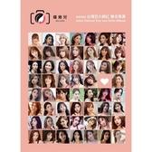 2020台灣百大網紅聯名寫真