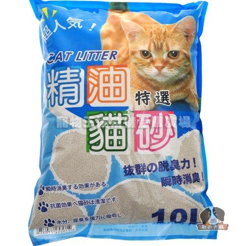 【寵物王國】特選精油細貓砂10L