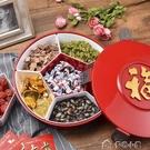 果盤過年家用糖果盒客廳春節結婚現代創意分格干果零食堅果水果瓜 多色小屋