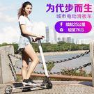 電動滑板車 成人 折疊代步車便攜迷你型代...
