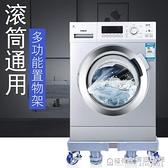 小天鵝洗衣機底座全自動通用式10公斤置物架行動增高穩固防震托架 ATF 秋季新品