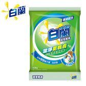白蘭蘆薈親膚洗衣粉 4.5kg_聯合利華
