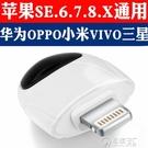 蘋果6s/7/8p手機紅外線發射器x/XR/XS萬能空調遙控器頭安卓通用型  聖誕節免運