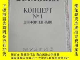 二手書博民逛書店民國外文版罕見第一 鋼琴協奏曲 C長調 貝多芬曲 1946年8開館藏Y3119 出版1946