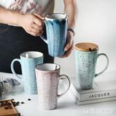 馬克杯北歐簡約大容量辦公室水杯小清新情侶陶瓷杯子帶蓋勺 QG5318『樂愛居家館』
