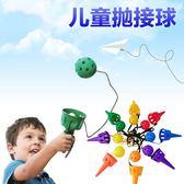 兒童拋接球幼兒園戶外親子接球器體育運動健身玩具感統訓練器材洛麗的雜貨鋪