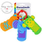 牙膠 兒童 幼兒 寶寶 鑰匙 牙膠 固齒器 BW