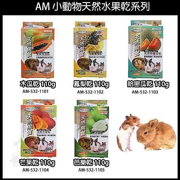 *WANG*《AM小動物天然水果乾》有多種口味可選擇