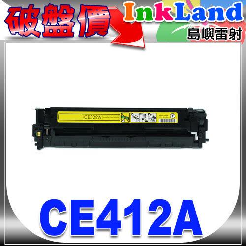 HP CE412A 相容碳粉匣(黃色) No.305A【適用】M475dn/M451dn/M451nw/M375nw  /另有CE410X/CE411A/CE412A/CE413A