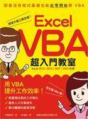 (二手書)Excel VBA 超入門教室(Excel 2013/2010/2007/2003 對應)