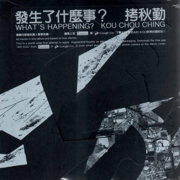 金曲獎2013 拷秋勤 發生了什麼事情 CD  (音樂影片購)
