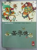 【書寶二手書T2/兒童文學_XGT】岳飛傳:彩繪中國經典名著_風車圖書