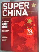 【書寶二手書T2/社會_OHY】你不敢正視的超級中國_KBS超級中國製作團隊