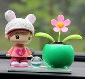 汽車擺件車內飾品太陽花搖頭車飾小車轎車車載用品車上裝飾品香水·享家生活館