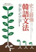 (二手書)史上最強韓語文法:各詞性、助詞、文法、發音一次掌握,這輩子只需要這一本..