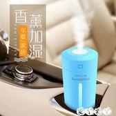 空氣淨化器 XGE車載加濕器香薰精油噴霧空氣凈化器消除異味汽車內用迷你氧吧 【全館9折】