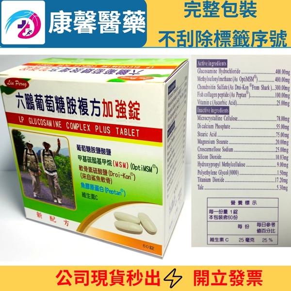 公司現貨秒出 - (六鵬)葡萄糖胺複方強化錠MSM 60錠~優良藥師駐店管