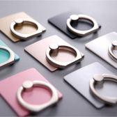簡約手機指環支架 黏貼式 通用款 360度 手機架 手機座 戒指支架 【Miss.Sugar】【L4000653】