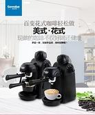 咖啡機 格米萊CRM2008迷你家用咖啡機小型全半自動意式現磨壺煮蒸汽式 LX 美物居家 免運