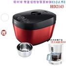 【贈不鏽鋼內鍋+原廠咖啡機】飛利浦 HD2143 PHILIPS 雙重溫控智慧萬用鍋