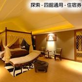【台北】探索汽車旅館 - 四館通用 - 住宿券