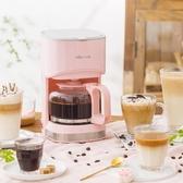 咖啡機 Bear/小熊 KFJ-A07V1咖啡機家用 全自動滴漏式迷你型美式煮咖啡壺 WJ【米家科技】