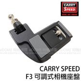 ~福利品~ CARRY SPEED 速必達 F3 可調式相機座盤 (6期0利率 免運 立福公司貨) Mark IV系列 肩帶/背帶用