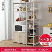 廚房置物架落地式多層收納架微波爐架子碗筷櫃櫥櫃用品調料儲物架wl9263[黑色妹妹]