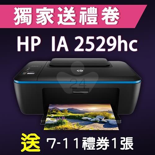 【限時加碼送100元7-11禮券】HP Deskjet IA 2529hc 惠省大印量多功能事務機 /適用 CZ637AA/CZ638AA/NO.46