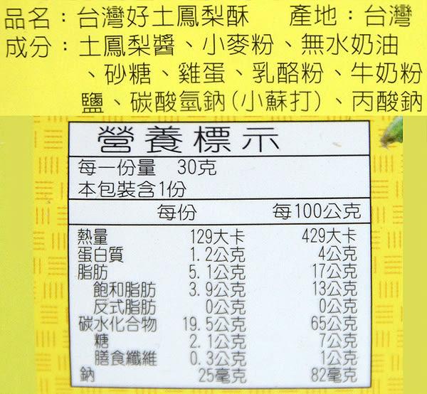 【吉嘉食品】葡記-台灣好土鳳梨酥(蛋奶素) 600公克98元,另有關廟土鳳梨酥[#600]{QR01-18}