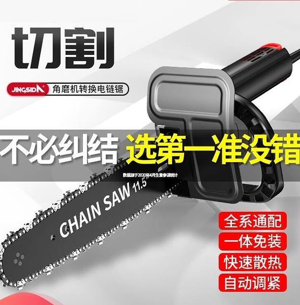 角磨機改裝電鍊鋸油鋸電鋸伐木家用小型手持鍊條配件手提電動工具 交換禮物