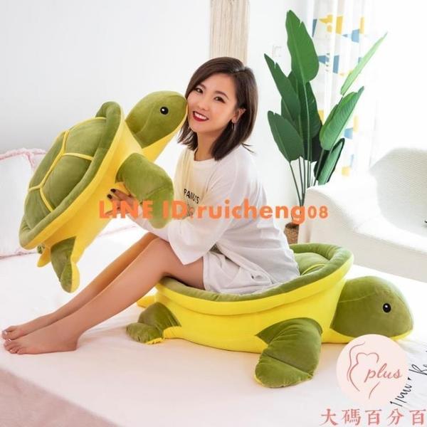毛絨玩具烏龜公仔海龜小玩偶布娃娃可愛兒童抱枕睡覺【大碼百分百】