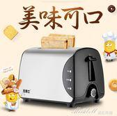 220v  烤面包機2片不銹鋼全自動多士爐家用早餐吐司機igo    蜜拉貝爾