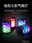 音響 無線迷你低音炮七彩燈音響手機家用戶外小鋼炮  創想數位