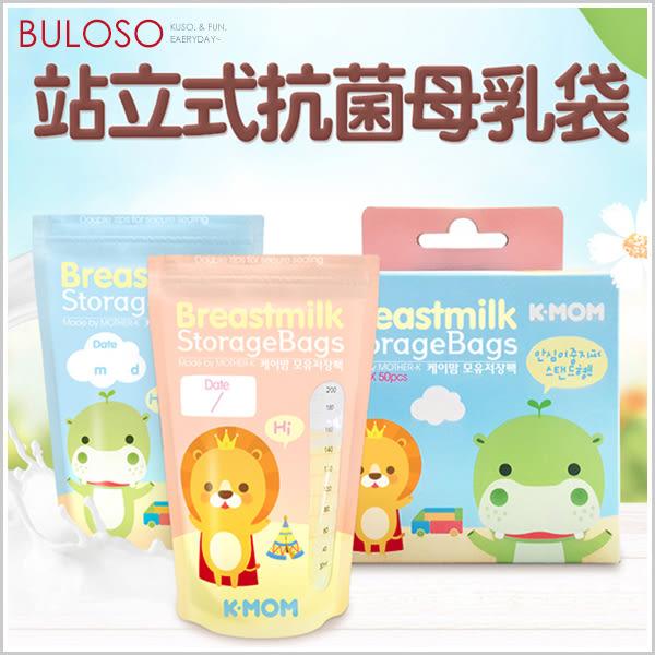 《不囉唆》MOTHER K 拋棄站立型抗菌母乳袋-20入(不挑色/款)【A423712】