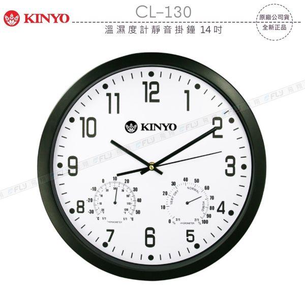 《飛翔無線3C》KINYO 耐嘉 CL-130 溫濕度計靜音掛鐘 14吋│公司貨│客廳時鐘 字體清晰