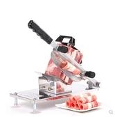切片機 自動送肉羊肉切片機家用手動切肉機商用切肥牛羊肉捲切機加長刀片 風尚