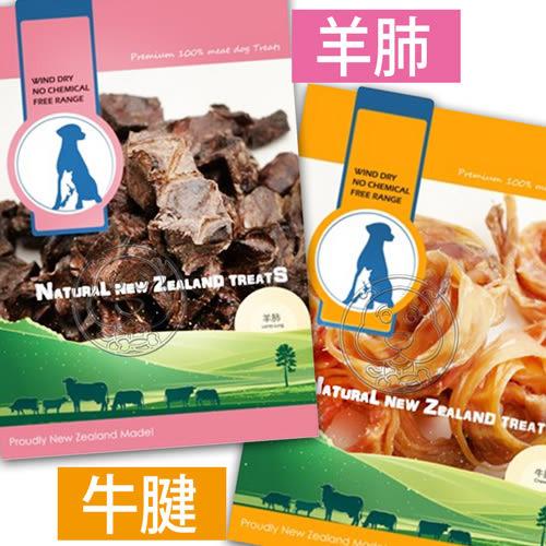 【zoo寵物商城】100% 天然紐西蘭寵物點心》牛腱 羊肺-500g