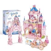 3D拼圖立體模型公主城堡玩具屋女孩子趣味可愛兒童益智玩具【鉅惠85折】