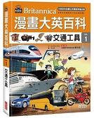 漫畫大英百科(科技1)交通工具