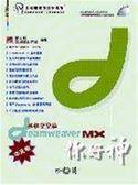 (二手書)快快樂樂學Dreamweaver MX中文版你好神
