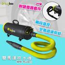 【公司貨】bigboi MINI PLUS+ 寵物乾燥吹風機(附吸塵套件) 吹水機 乾燥吹風機 寵物吹水機 雙馬達