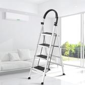 爬梯人字梯子家用折疊四步小樓加厚室內多功能升降便攜登高省空間‧衣雅