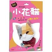 動物立體大面具:小花貓(速成版不用自己剪喔)【遊戲書】