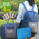 《J 精選》韓版復古大容量多功能旅行收納超值8件組