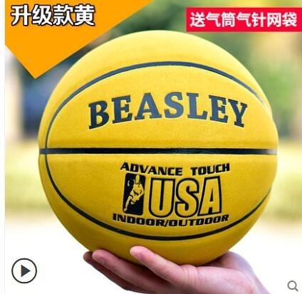 水泥地耐磨翻毛籃球