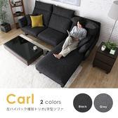 L型沙發 布沙發 Carl卡爾高背左L型沙發-2色 / H&D 東稻家居