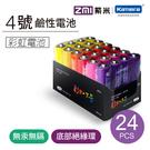 ZMI 紫米 4號 鹼性電池 AA724 (24入) AAA 彩虹電池 ZI7 AA LR03 7號電池