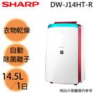 【SHARP夏普】14.5L/日 搭載溫濕度感應器自動偵測除濕 DW-J14HT-R 免運費