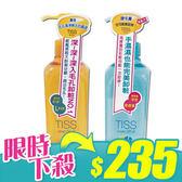 SHISEIDO資生堂 TISS深層卸妝油 230ml【新高橋藥妝】毛孔潔淨/乾濕兩用 ~ 2款可選 ~